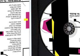 Avinoam-Hai-Sjimhi-Disc-Graphic-Design-S