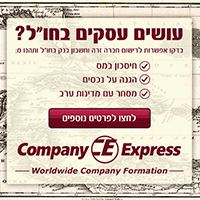 Company_express_banner200