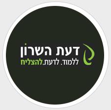 recomedations-daat-hasharon