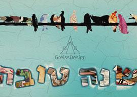 shana-tova-2011-Graphic-Design-S
