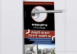 Ayalon-Nechasim-Graphic-Design-S