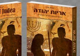 Amit-Arad-Book-Graphic-Design-S