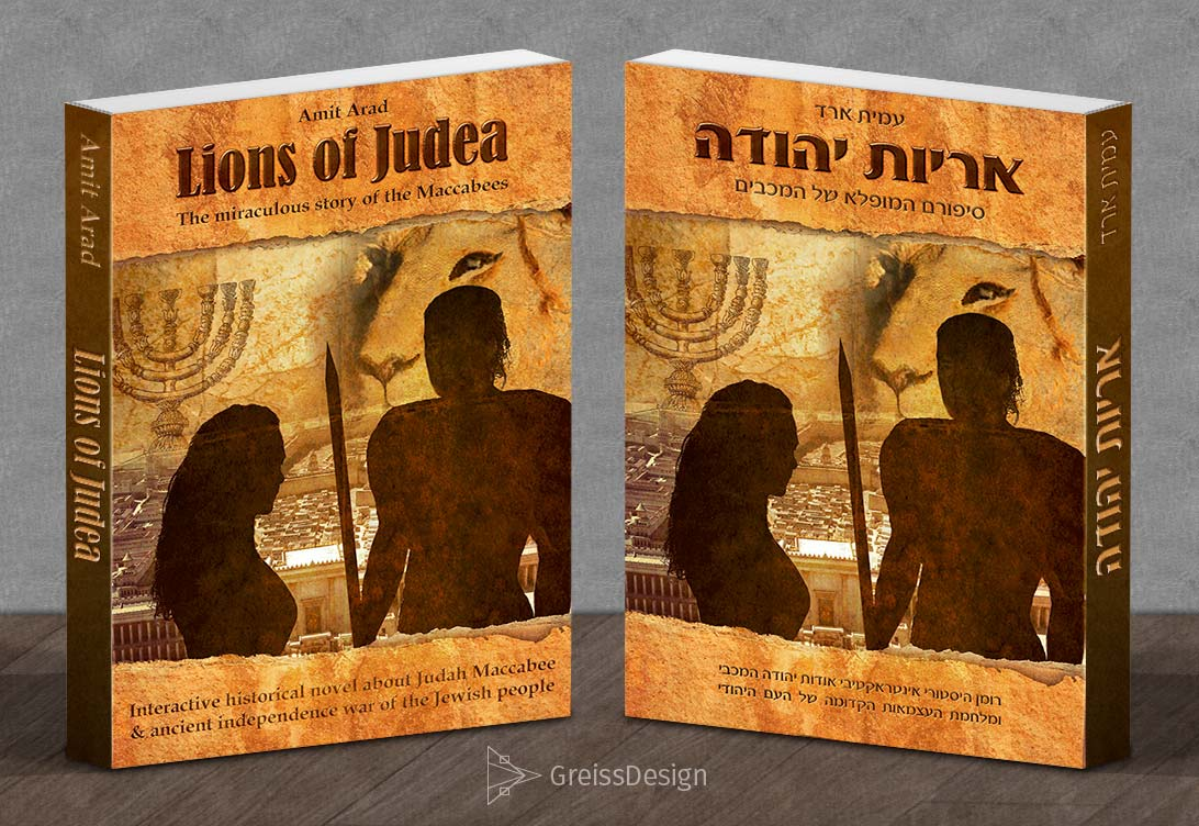 Amit-Arad-Book-Graphic-Design