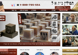 Tfilin_Beit_El-Brending_Web-S