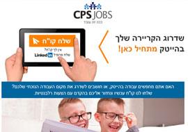 CPS-Brending_Web-S