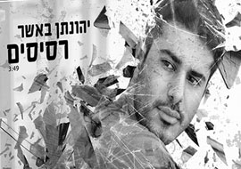 Yonatan-Basher-Disc-A-Graphic-Design-S