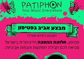 Patiphon-Newsletter-2017-Graphic-Design-S