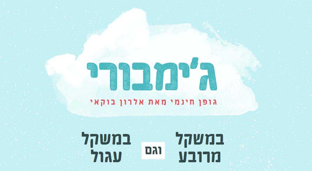 פונטים-חינמיים-עברית-גימבורי