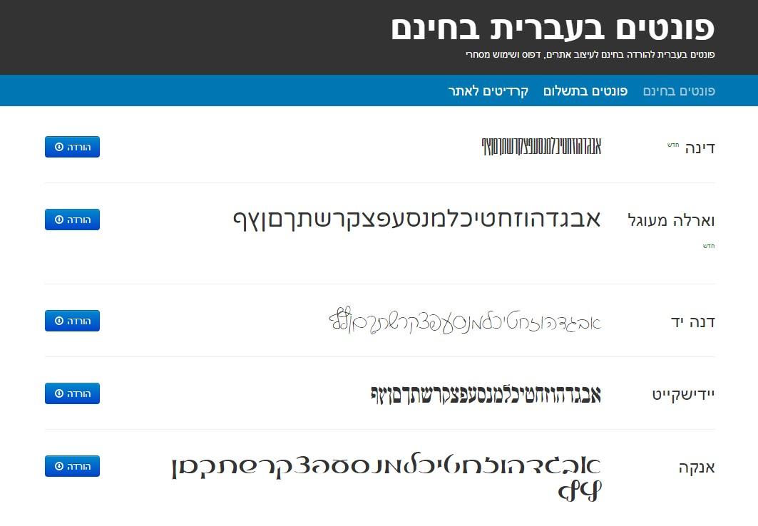 פונטים חינמיים עברית