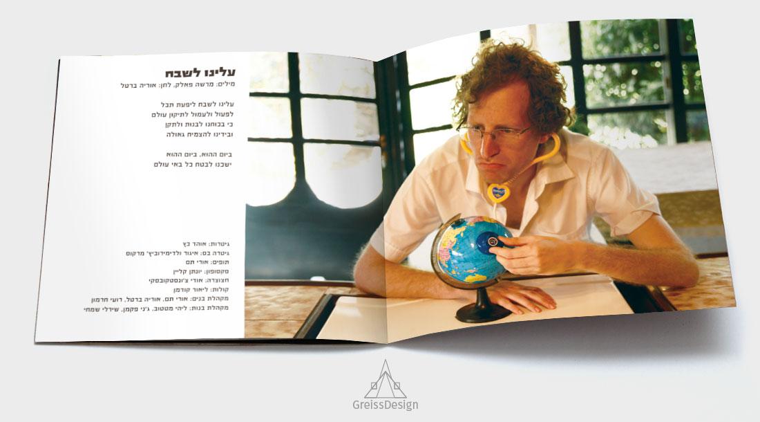 Uria-Bartal-book2-Graphic-Design